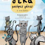 Δέκα μαύρες γάτες σ' ένα βιβλίο