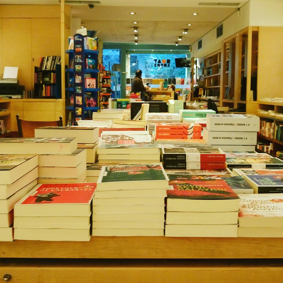 bazaar βιβλίου