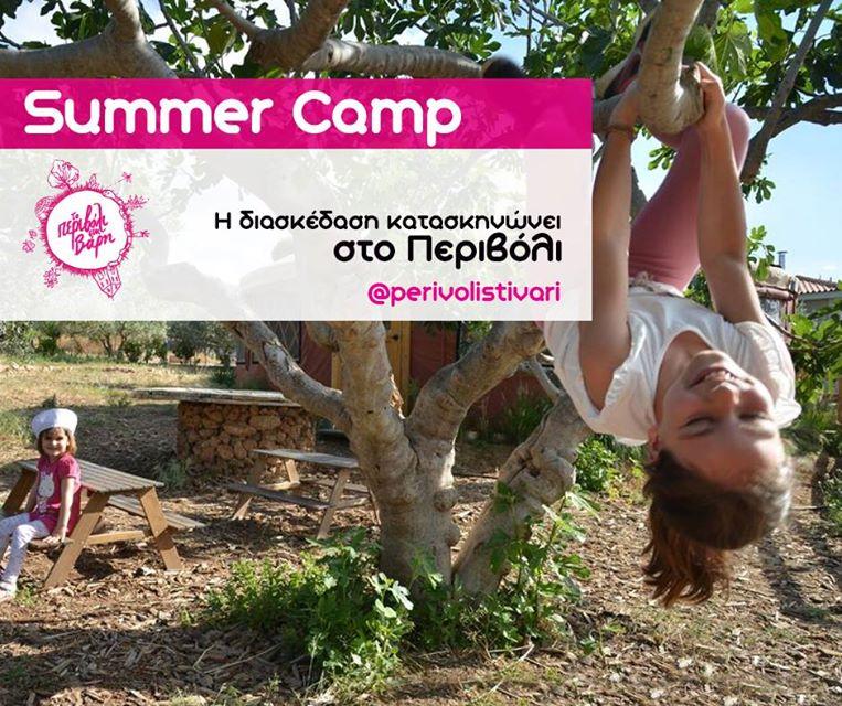Summer Camp στο Περιβόλι