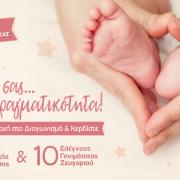 Μονάδα Γονιμότητας & Εξωσωματικής ΡΕΑ