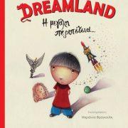 Dreamland- Η μεγάλη περιπέτεια