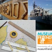 Μ΄ έναν χάρτη ναυτικό, ταξιδεύω στο μουσείο