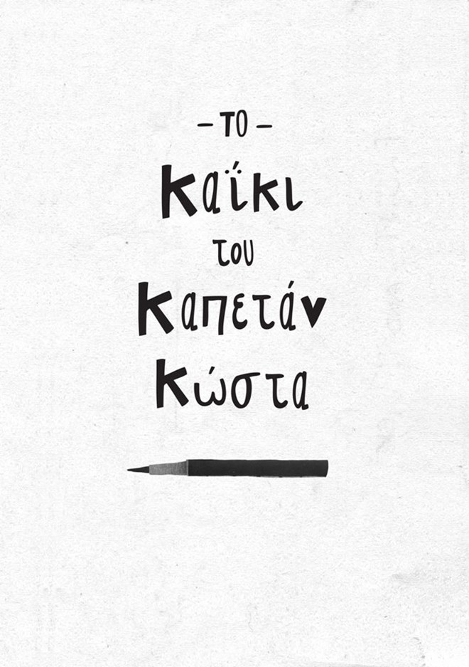 Χρήστος Κούρτογλου