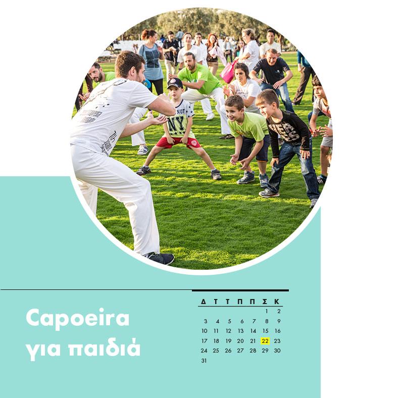 capoeira για παιδιά