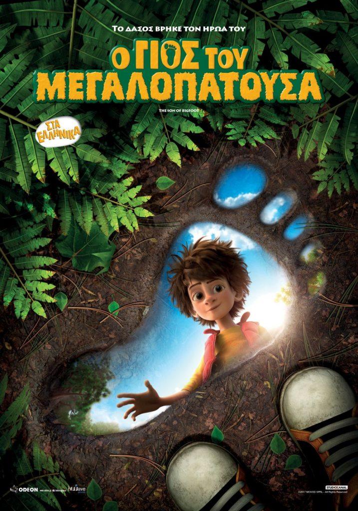 The Son Of Bigfoot footprint poster