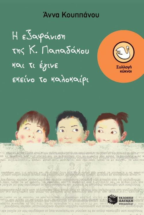 i-eksafanisi-tis-k-papadakoy-kai-ti-egine-ekeino-to-kalokairi-9789601674087-1000-1245114