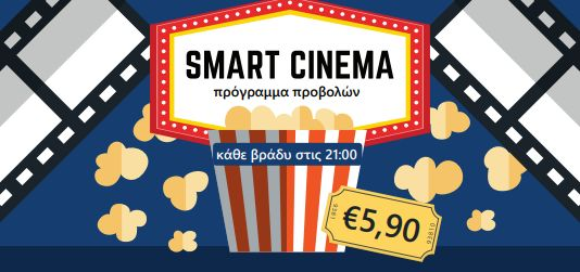 Smart Cinema