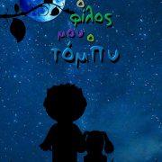 Ο φίλος μου ο Τόμπυ - αφίσα