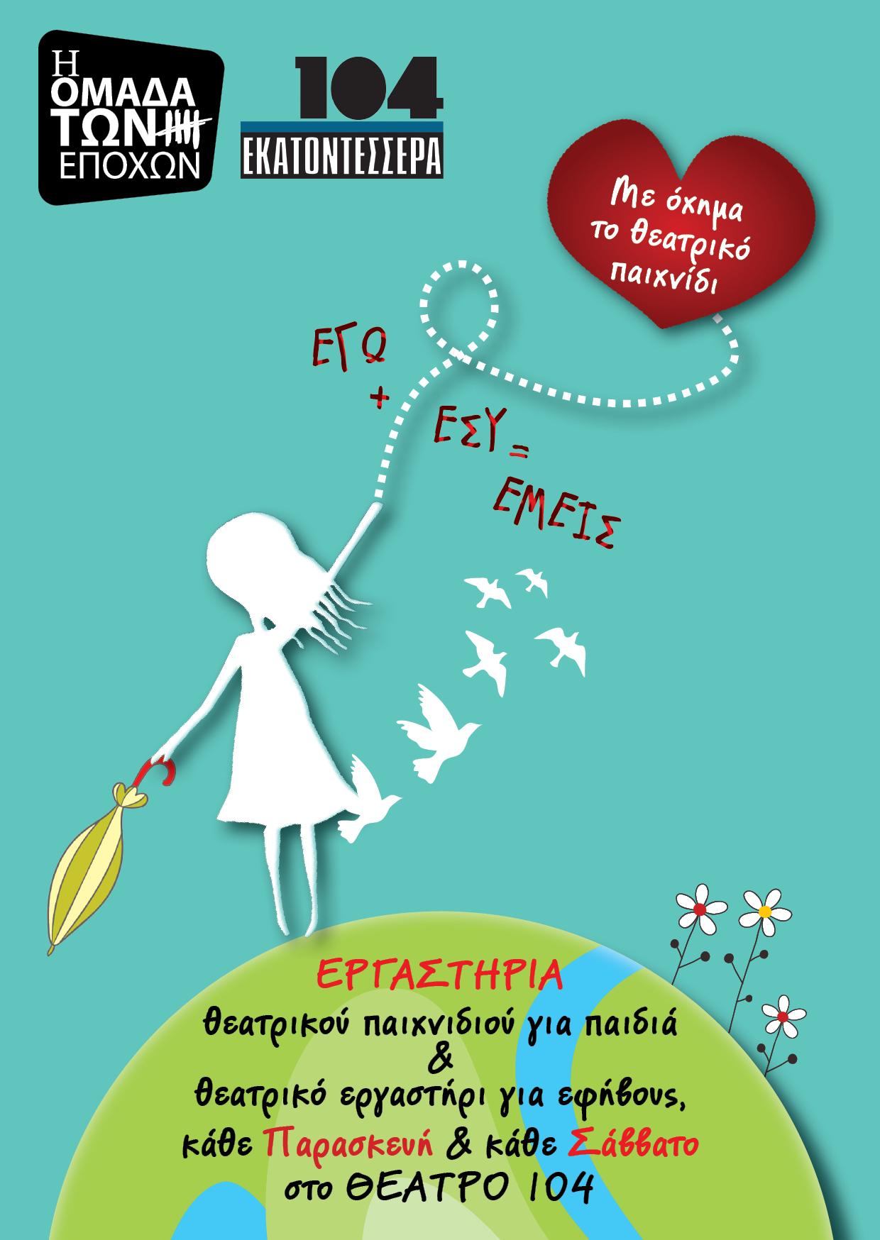 A6_teliko_flyer_seminaria_5 epoxes web1 ok