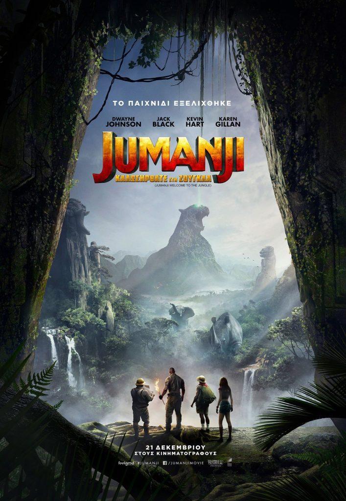 Jumanji: Καλώς ήρθατε στη Ζούγκλα