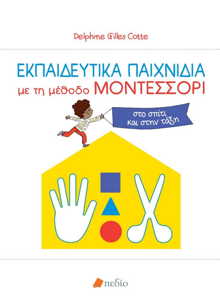 EKPAIDEYTIKA PAIXNIDIA_MONTESSORI