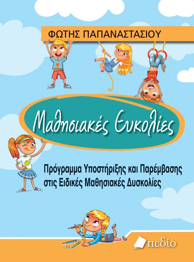 MATHISIAKES EYKOLIES