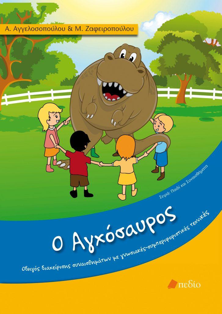 O AGXOSAYROS5:Layout 5