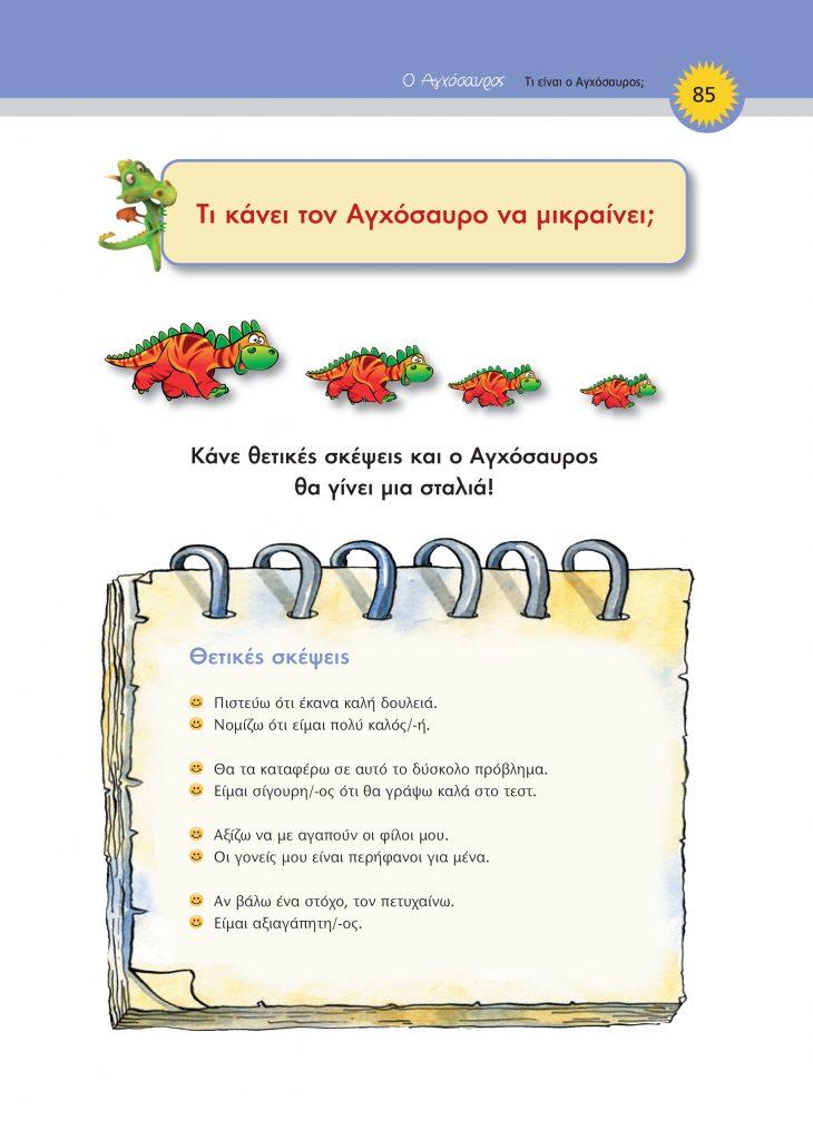 O_AGXOSAYROS_85