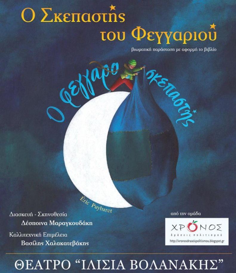 b_6326_skepastis_poster