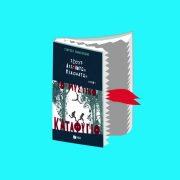 Το μυστικό καταφύγιο (Λέσχη Αλλόκοτων Πλασμάτων, βιβλίο 1)