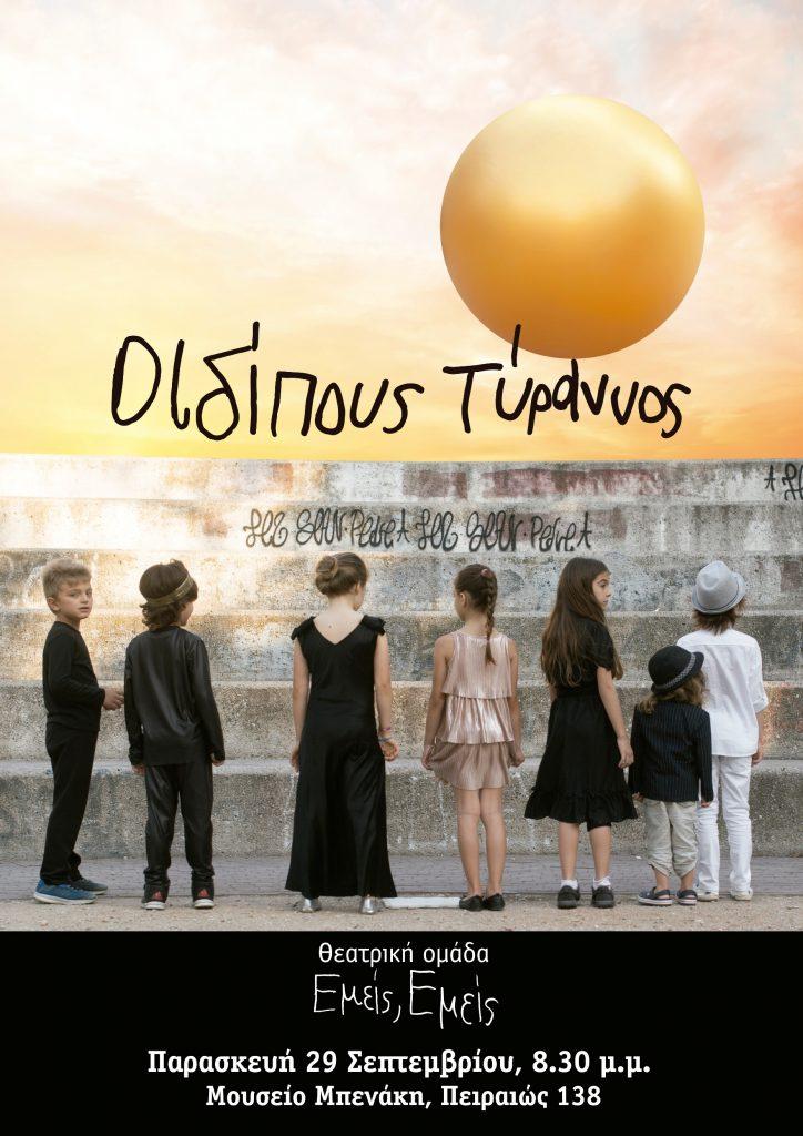 poster Oedipus