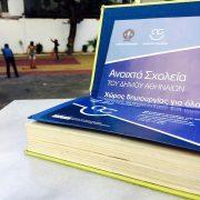 ΑΣ-Δράσεις για το βιβλίο (1)