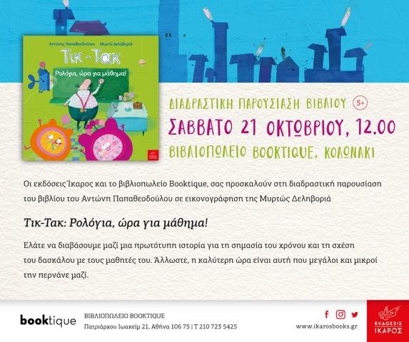 03_TikTak_Booktique_invitation