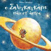 Ο Σαλιγκαγκάριν πάει στ' άστρα