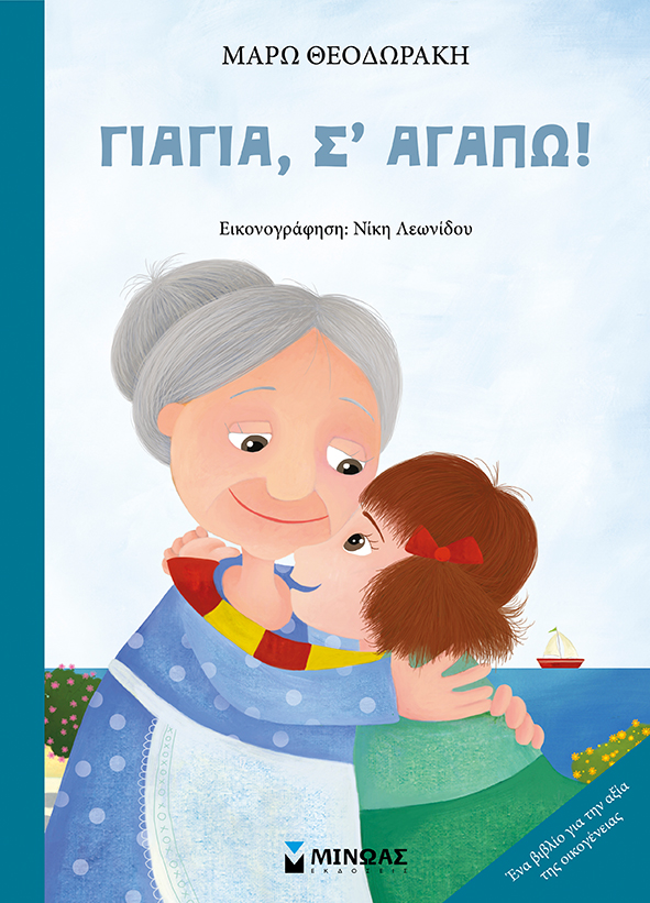 Γιαγιά, σ' αγαπώ