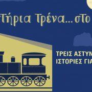 Mystiria-sto-Treno-SITE-18.5x9.5cm