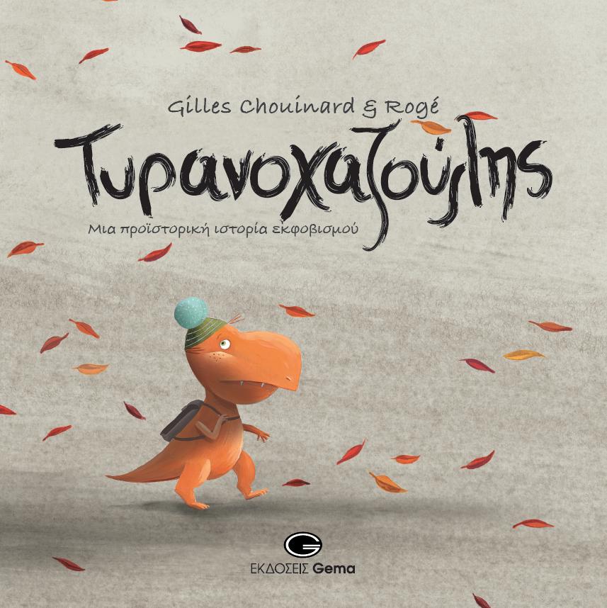 Ο Τυραννοχαζούλης. Μια προϊστορική ιστορία εκφοβισμού