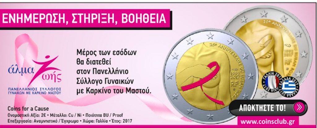 Coins Club Greece