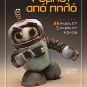 Ρομπότ από πηλό