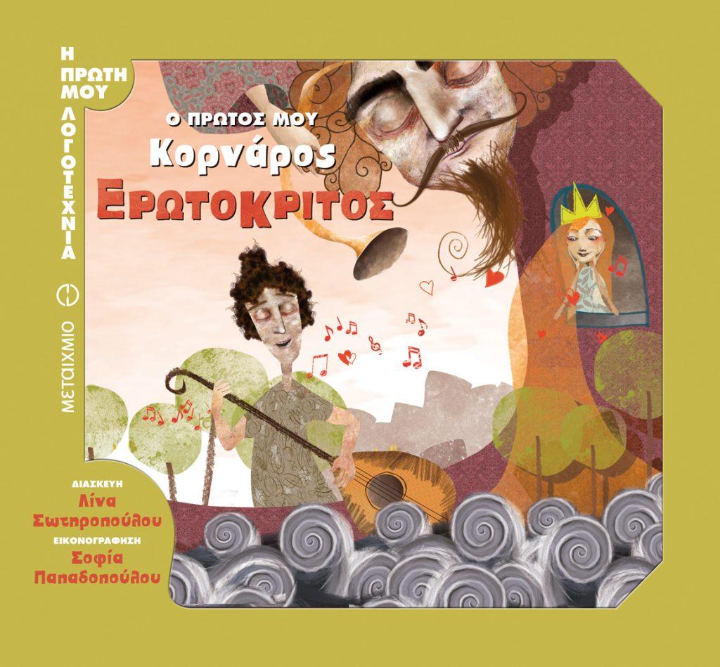 erotokritos_kornaros