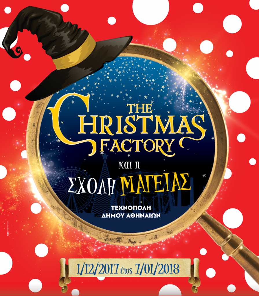 201701109-christmas-factory-afisa-35x50-final (1)