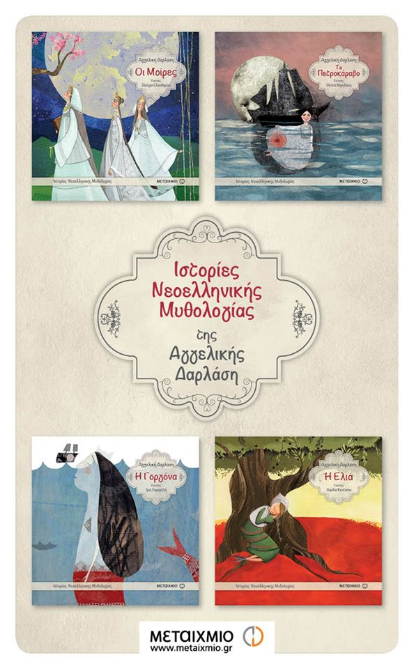 Ιστορίες Νεοελληνικής Μυθολογίας