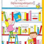 30+1 βιβλιοπαιχνιδίσματα