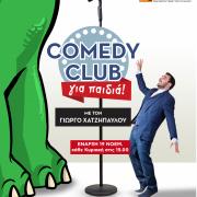 Comedy Club για παιδιά