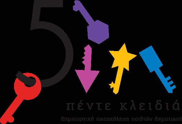 5 κλειδιά