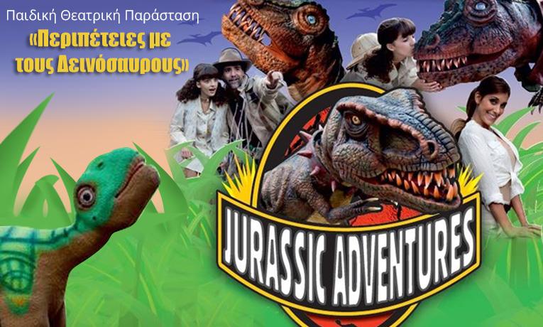 Περιπέτειες με τους δεινοσαύρους