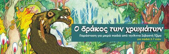 drakos2