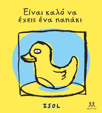 einai_kalo_na_exeis_ena_papaki_ld_0