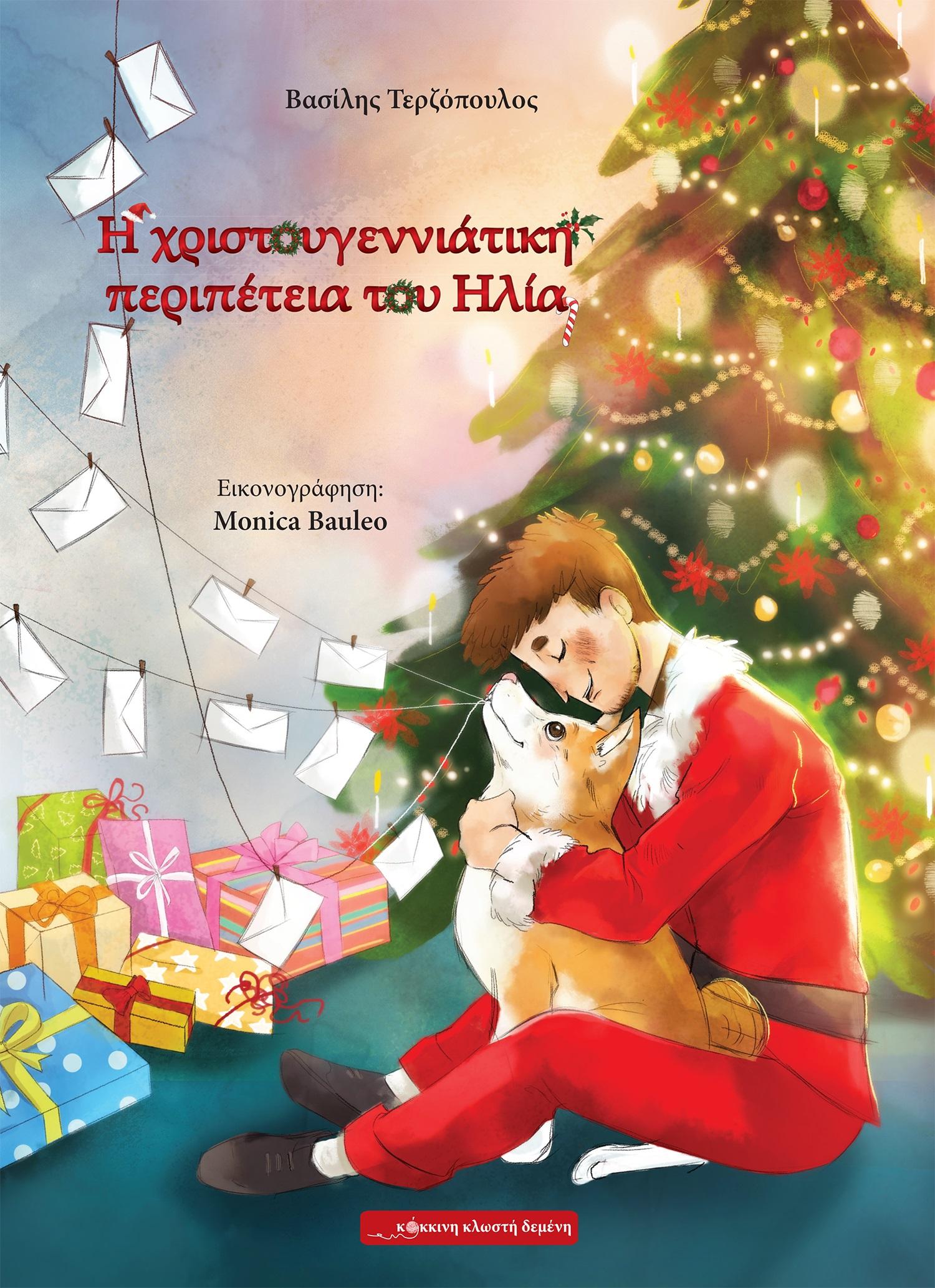 Η χριστουγεννιάτικη περιπέτεια του Ηλία