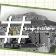 Παίζοντας στη #Neapoli