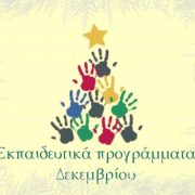 κπαιδευτικά προγράμματα στον Ελληνικό Κόσμο