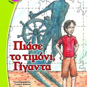 piase_to_timoni_giganta