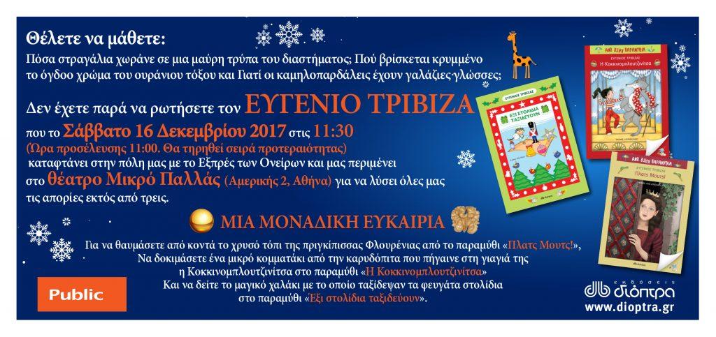 TRIVIZAS_mikro pallas_INVI
