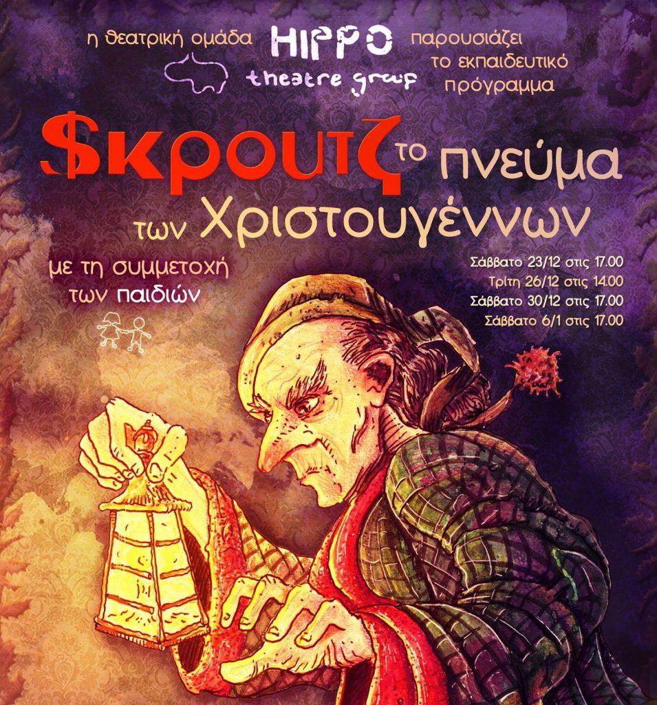 Xristougenniatiko_poster