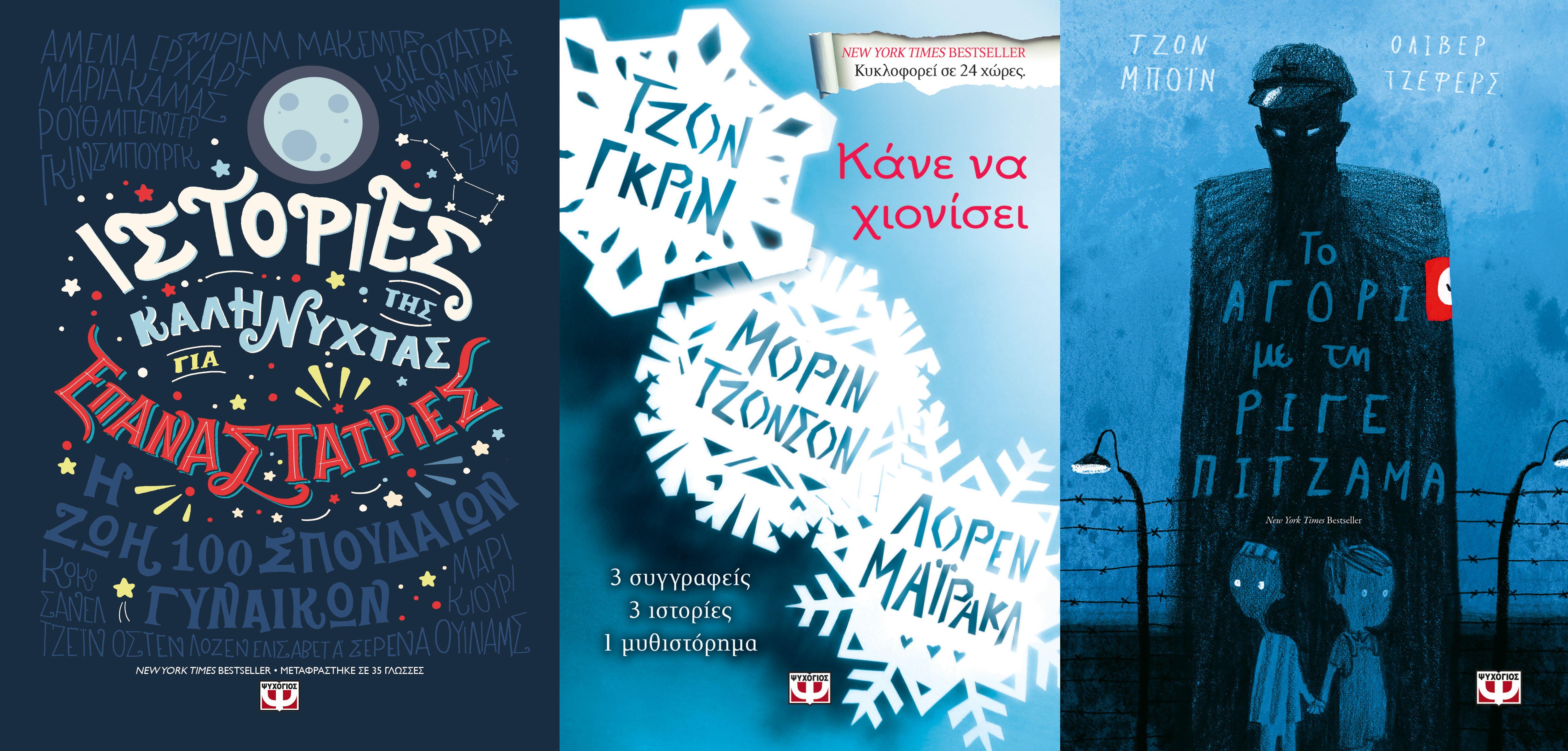 Τρία νέα βιβλία για εφήβους από τις εκδόσεις Ψυχογιός eeb976c2355