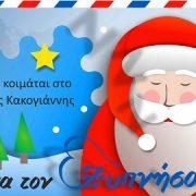 low santa