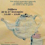 Κεραμικά για τσάι . αφισα