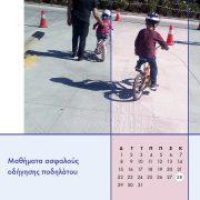 μαθήματα ποδηλάτου