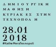 KYRIAKES_ 2018_28_01_190X160_thumbnail