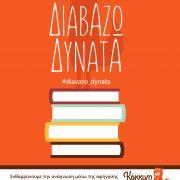 afisa_diavazo_dynata